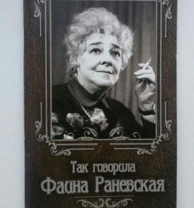 Так говорила Фаина Раневская