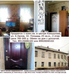 1-комнатная квартира в центре Камышлова