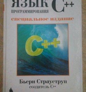 Книга Язык С++