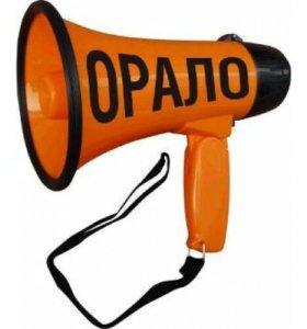 "Мегафон ""Орало"""