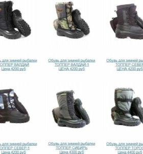 Обувь для Зимней Рыбалки и Охоты Топпер