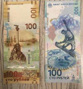 Настоящие купюры Сочи Крым