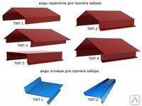 Гибочные элементы для кровли и фасада