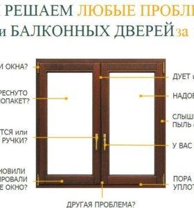 Ремонт окон, регулировка фурнитуры,отделка балконо