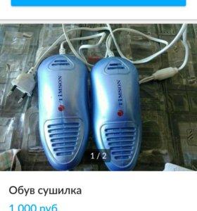 Обув сушилка