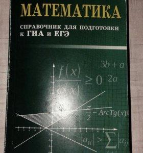 Книжка для подготовки к экзамену.
