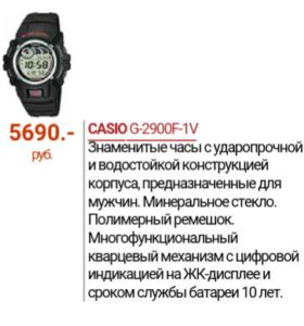 Casio G-2900 WR200M G-shock оригинал