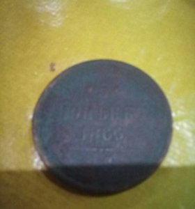 Монета 1866г