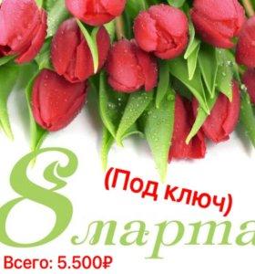 Поздравление с 8 марта (под ключ)