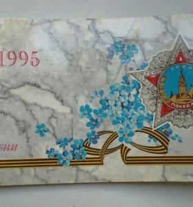 Набор монет к 50-летию Победы