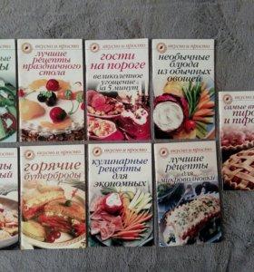Сборники рецептов
