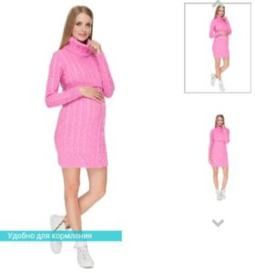 Платье для беременных р. 44