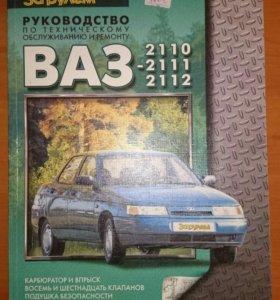 Руководство по ремонту ВАЗ 2110, 2111, 2112