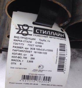 Труба электросварная D-108 стенка 3,5