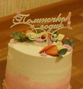 именное украшение на торт