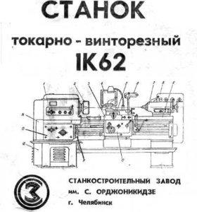 Токарный станок 1к-62