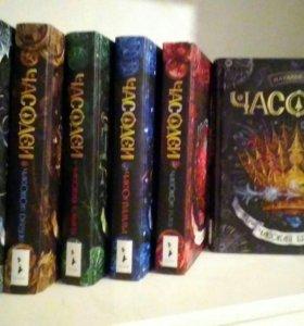 Комплект книг часодеев