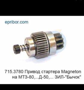 Продам бендикс стартера редукторного magneton