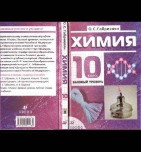 Учебник по химии 10 класс