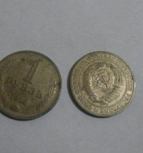 Советский рубль 1964г.