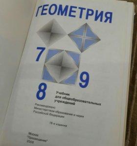 Учебник геометрии 7-9 классов