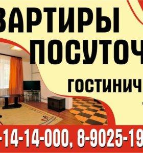 Гостиничные квартиры г. Черемхово