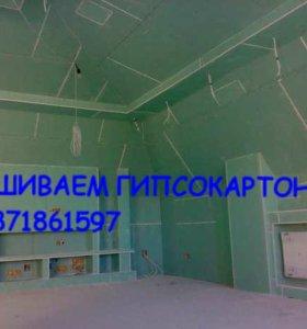 Обшиваем гипсокартоном стены,потолки,перегородки