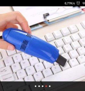 Пылесосик для клавы