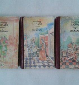 Книги Дюма. Виконт де Бражелон, или 10 лет спустя