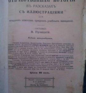 Учебник 1914 года