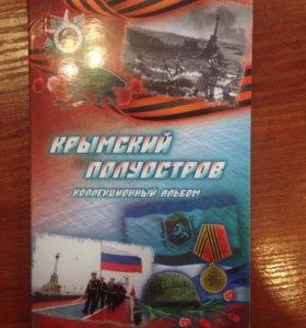Монеты. Коллекционный альбом Освобождение Крыма