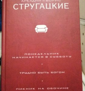 Книга. Стругатских.
