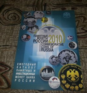Ежегодный каталог монет