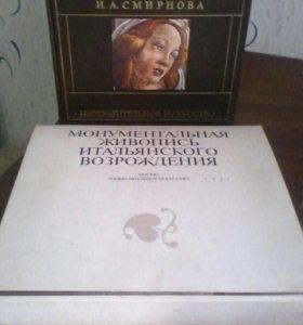 Книга Монументальная живопись итальянского возрожд