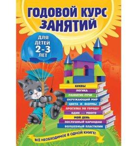 Годовой курс занятий для детей 2-3 лет