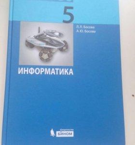 Учебник информатики 5 класс