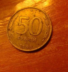 50руб 1993года
