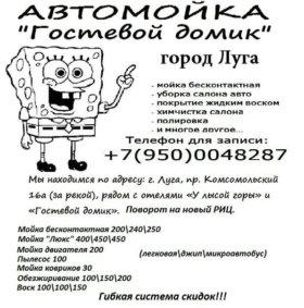 """АВТОМОЙКА """"Гостевой домик"""" 8(950)0048287"""