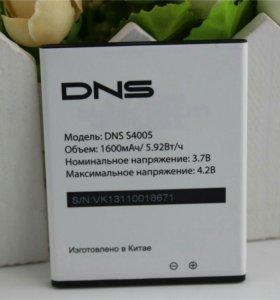 Аккумулятор DNS S4005