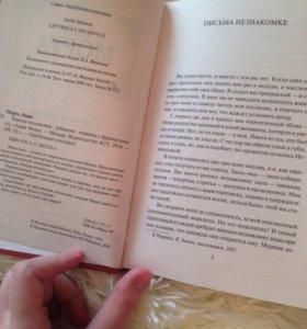 """Андре Моруа """"письма незнакомке"""""""