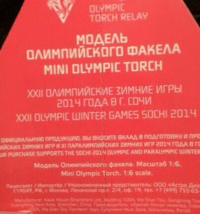 Олимпийский факел 2014 Сочи