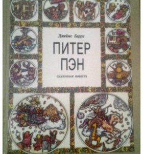 Книга для младшего школьного возраста