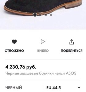 Чёрные замшевые ботинки ASOS (Англия)