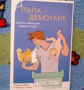 Книги для будущих родителей