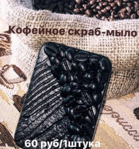 Кофейное мыло-скраб ручной работы