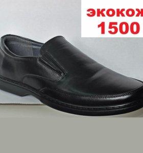 Весение ботинки. Были-1500, сейчас- 1000!!!