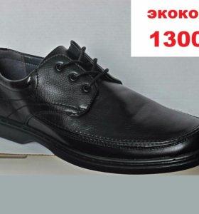 Весение ботинки были 1300, сейчас- 1000!!!