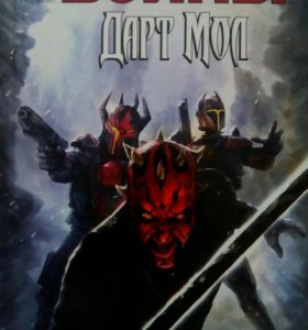 Продам Книгу Звездные Войны Дарт Мол.Сын Датомира.
