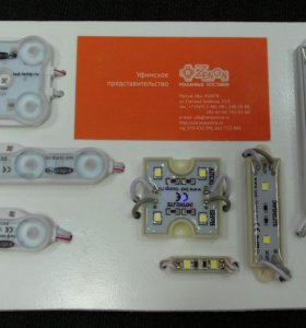 Светодиодные модули.