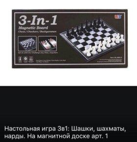 Настольная игра 3в 1